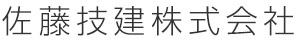 佐藤技建株式会社