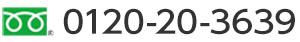 お問い合わせはフリーダイヤル 0120-20-3639