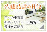 佐藤技建の日記 日々の出来事、新築・リフォーム現場の模様をご紹介