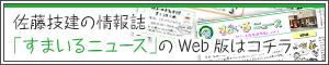 すまいるニュース - 佐藤技建の情報紙「すまいるニュース」Web版はコチラ
